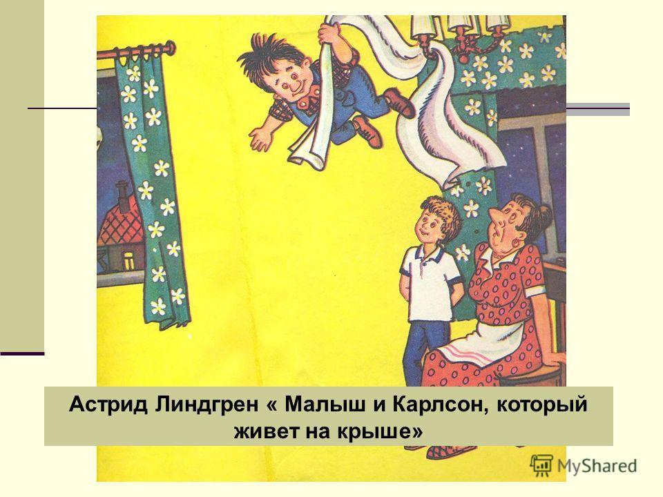 Астрид Линдгрен « Малыш и Карлсон, который живет на крыше»