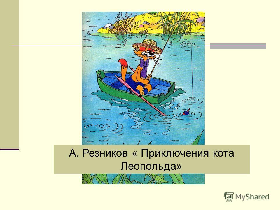 А. Резников « Приключения кота Леопольда»