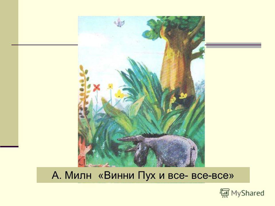 А. Милн «Винни Пух и все- все-все»