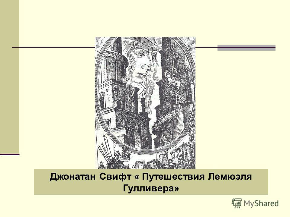 Джонатан Свифт « Путешествия Лемюэля Гулливера»