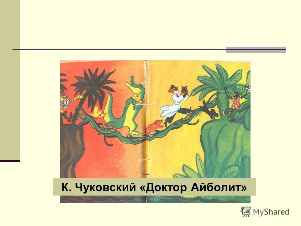 К. Чуковский «Доктор Айболит»