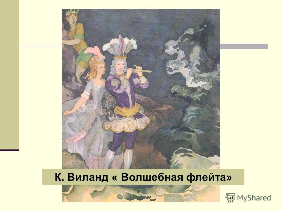 К. Виланд « Волшебная флейта»