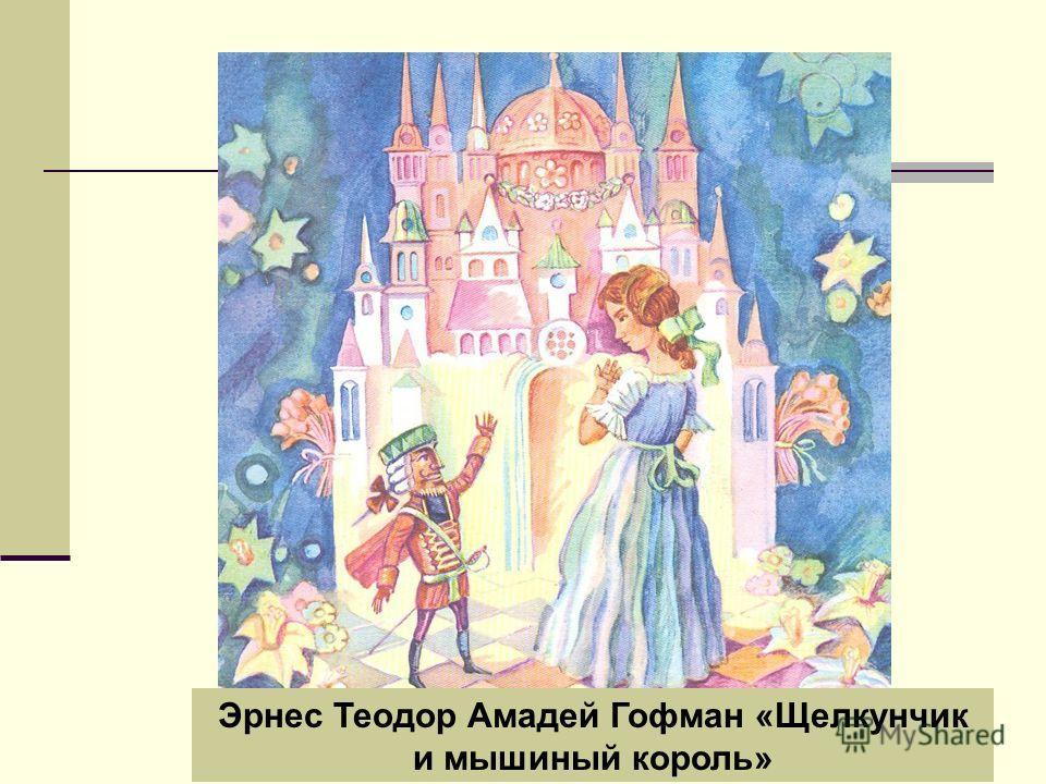 Эрнес Теодор Амадей Гофман «Щелкунчик и мышиный король»