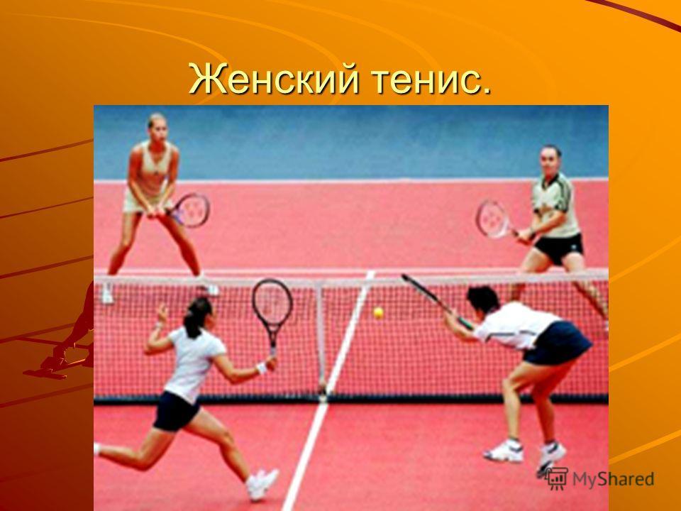 Женский тенис.