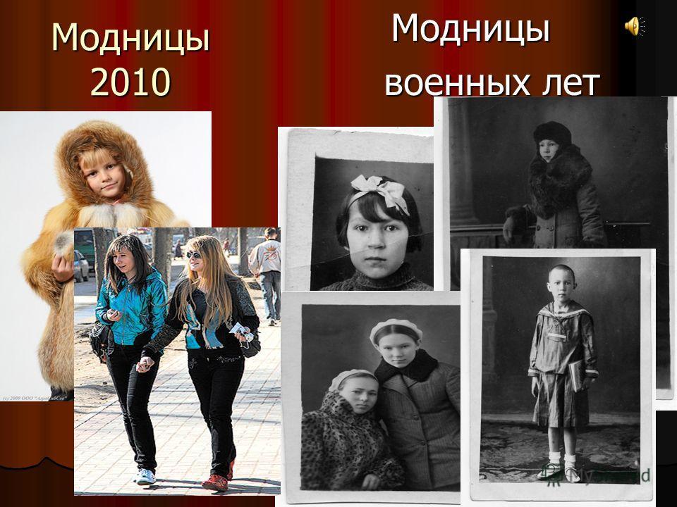Модницы 2010 Модницы Модницы военных лет военных лет