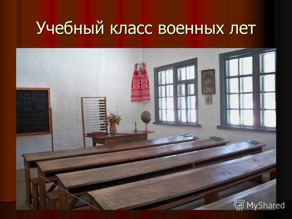 Учебный класс военных лет