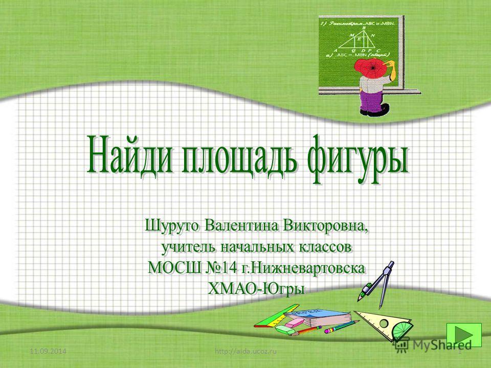 11.09.20141http://aida.ucoz.ru