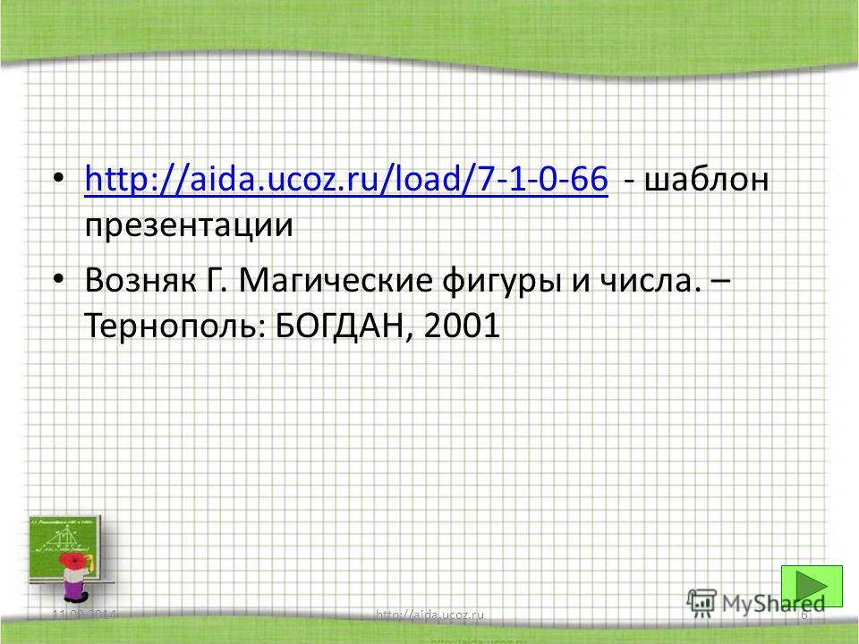 http://aida.ucoz.ru/load/7-1-0-66 - шаблон презентации http://aida.ucoz.ru/load/7-1-0-66 Возняк Г. Магические фигуры и числа. – Тернополь: БОГДАН, 2001 11.09.20146http://aida.ucoz.ru