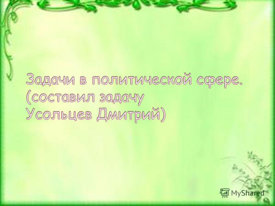 Ответ: На социальное обеспечение населения в 2010 год планируется израсходовать 61% от бюджета Московской области.