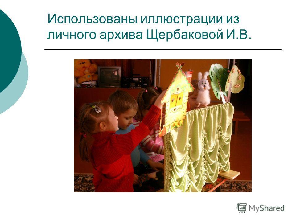 Использованы иллюстрации из личного архива Щербаковой И.В.