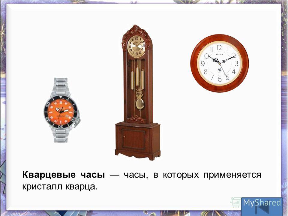 Механические часы часы, в которых используются гири или пружинка. Мастера, изготавливающие и ремонтирующие часы, назывались часовщиками. Механические часы по точности хода уступают электронным и кварцевым.