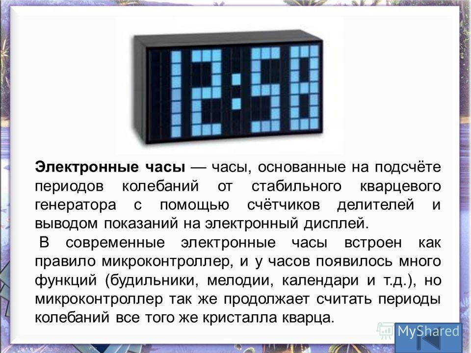 Кварцевые часы часы, в которых применяется кристалл кварца.