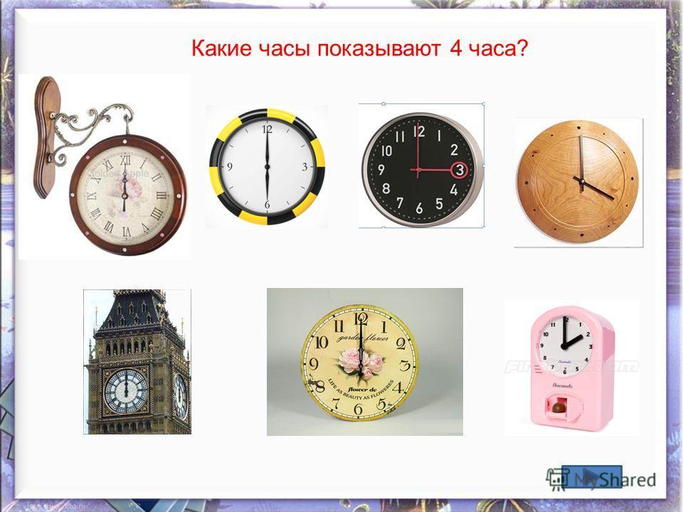 Какие часы показывают 2 часа?