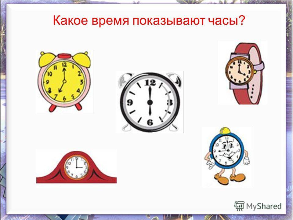 Какие часы показывают 3 часа?