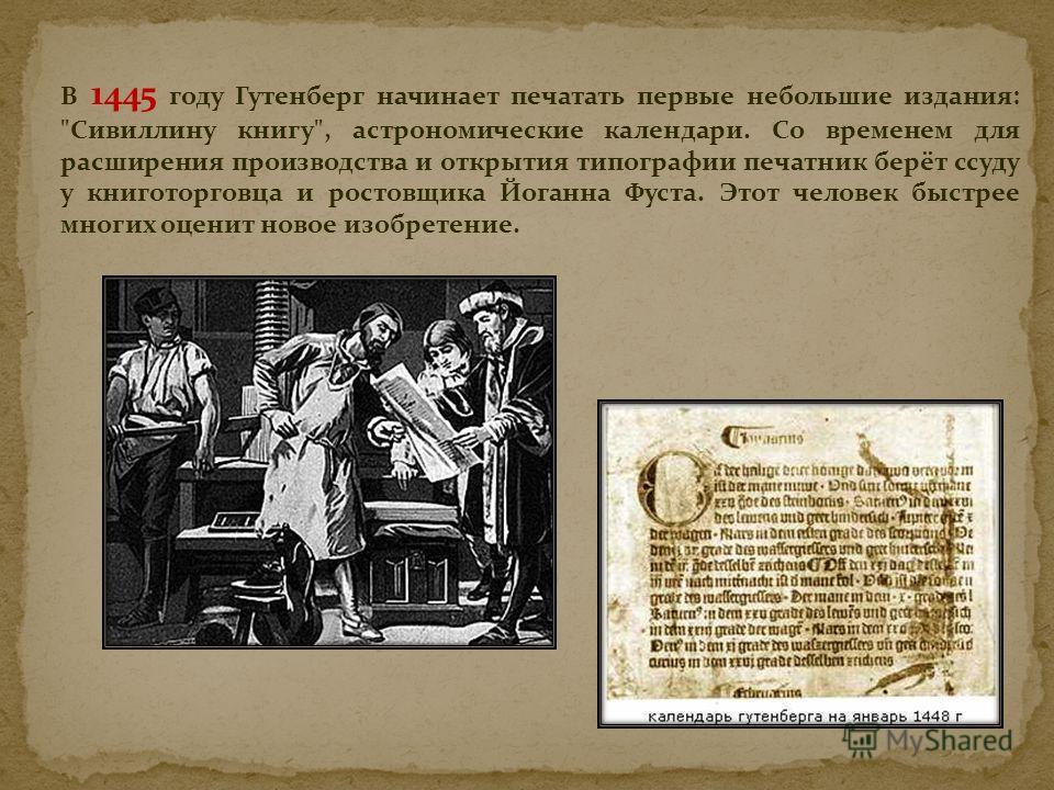 В 1445 году Гутенберг начинает печатать первые небольшие издания: