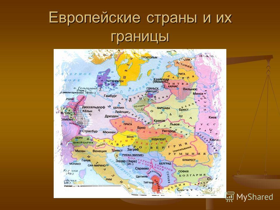 Европейские страны и их границы