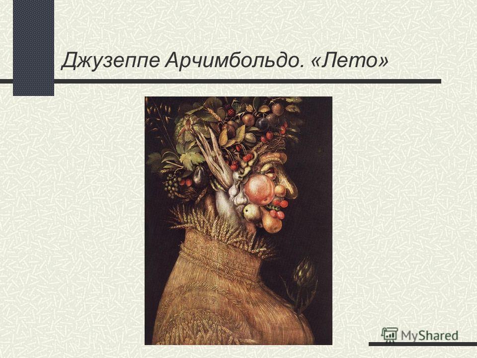 Джузеппе Арчимбольдо. «Лето»