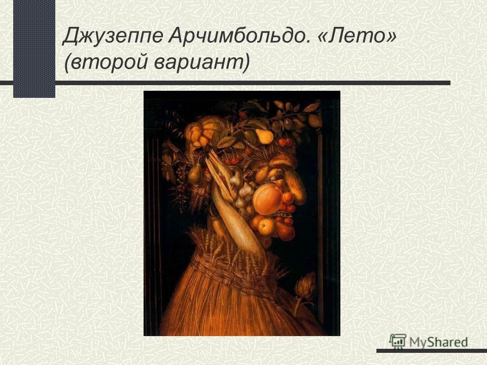 Джузеппе Арчимбольдо. «Лето» (второй вариант)