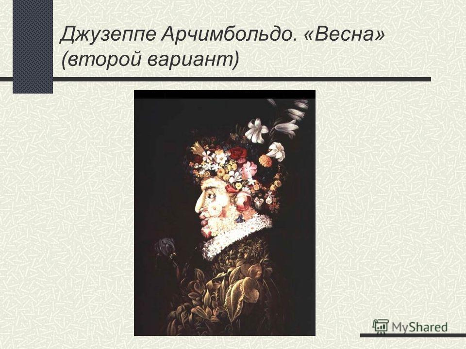 Джузеппе Арчимбольдо. «Весна» (второй вариант)