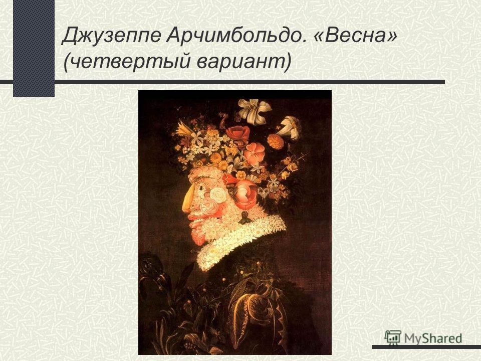 Джузеппе Арчимбольдо. «Весна» (четвертый вариант)