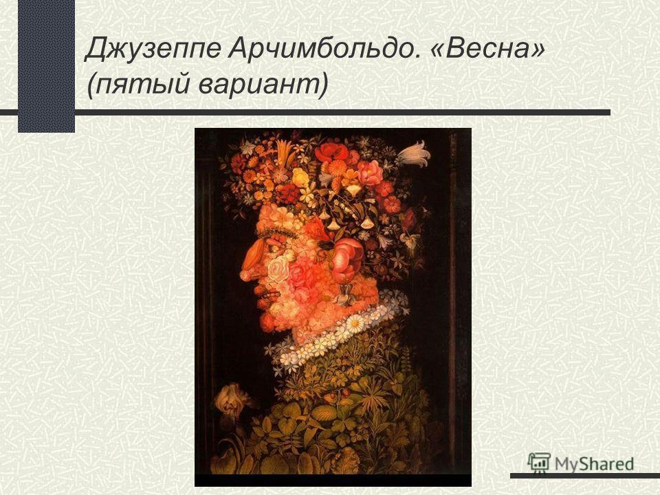 Джузеппе Арчимбольдо. «Весна» (пятый вариант)