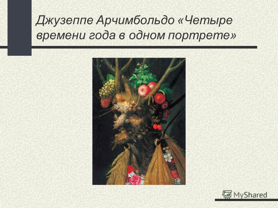 Джузеппе Арчимбольдо «Четыре времени года в одном портрете»