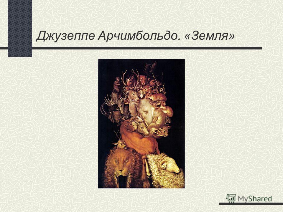 Джузеппе Арчимбольдо. «Земля»