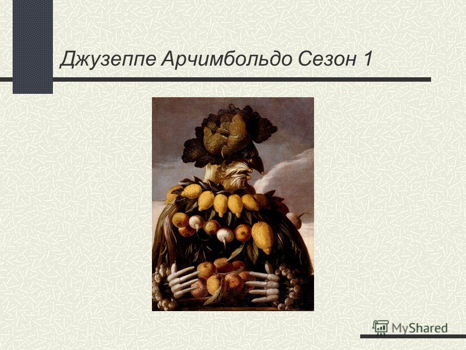 Джузеппе Арчимбольдо Сезон 1