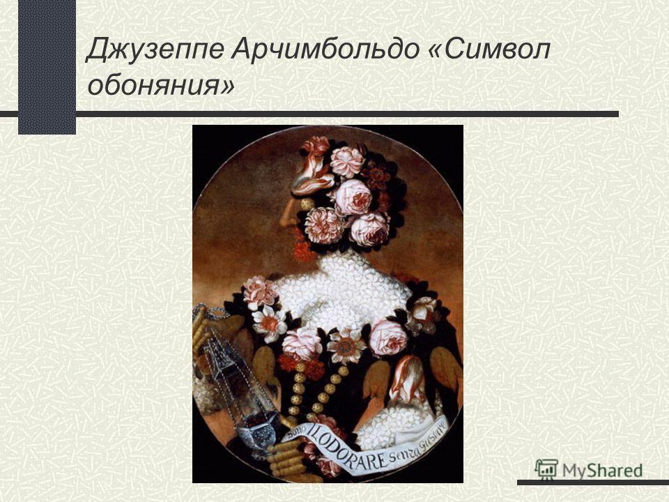 Джузеппе Арчимбольдо «Символ обоняния»