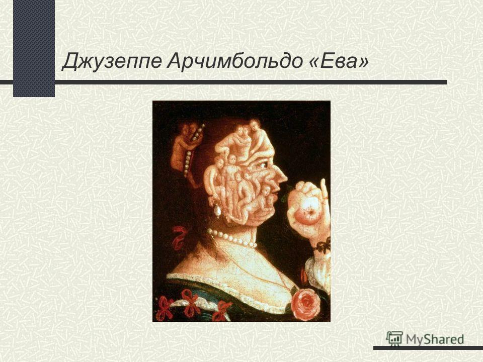 Джузеппе Арчимбольдо «Ева»