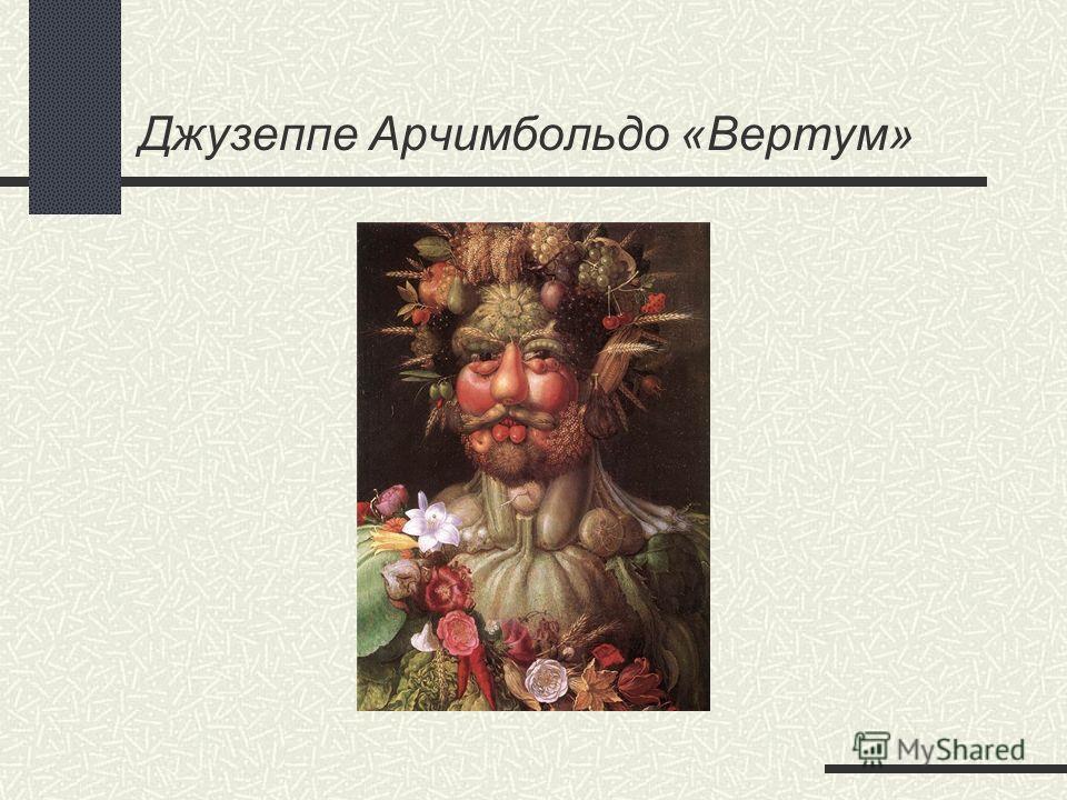 Джузеппе Арчимбольдо «Вертум»