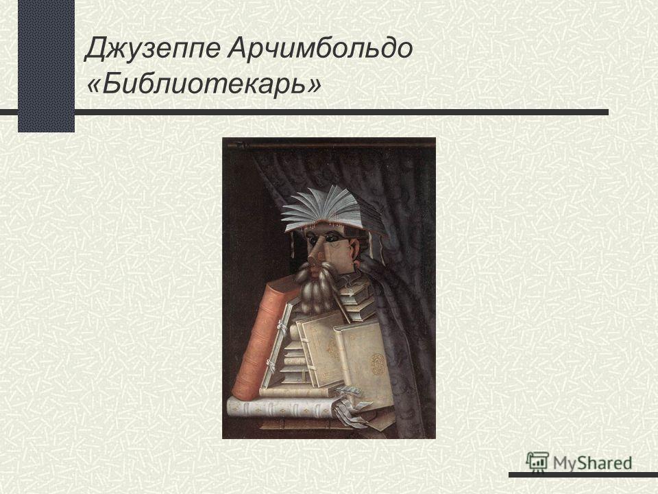 Джузеппе Арчимбольдо «Библиотекарь»