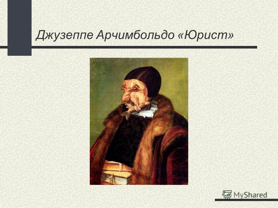 Джузеппе Арчимбольдо «Юрист»