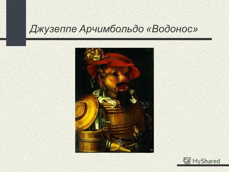 Джузеппе Арчимбольдо «Водонос»