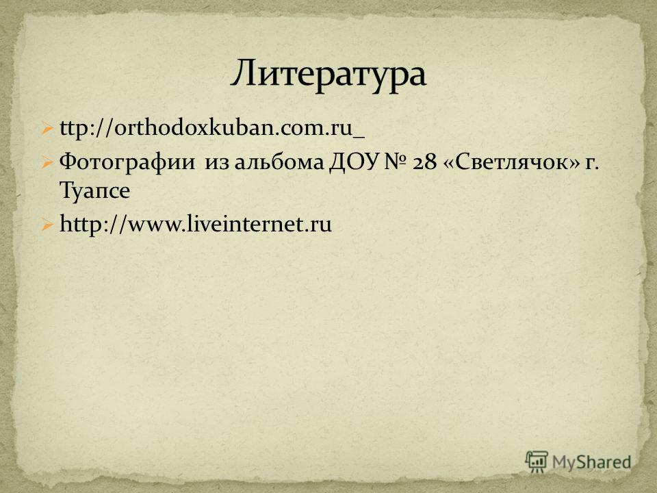 ttp://orthodoxkuban.com.ru_ Фотографии из альбома ДОУ 28 «Светлячок» г. Туапсе http://www.liveinternet.ru