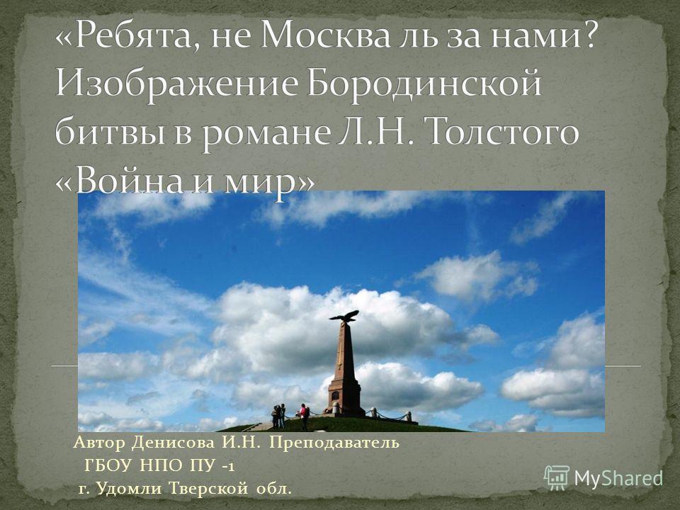 Автор Денисова И.Н. Преподаватель ГБОУ НПО ПУ -1 г. Удомли Тверской обл.