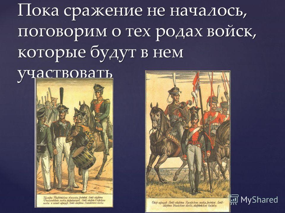 Пока сражение не началось, поговорим о тех родах войск, которые будут в нем участвовать