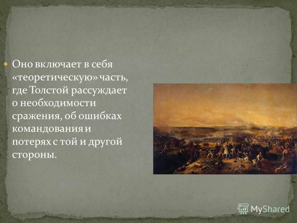 Оно включает в себя «теоретическую» часть, где Толстой рассуждает о необходимости сражения, об ошибках командования и потерях с той и другой стороны.