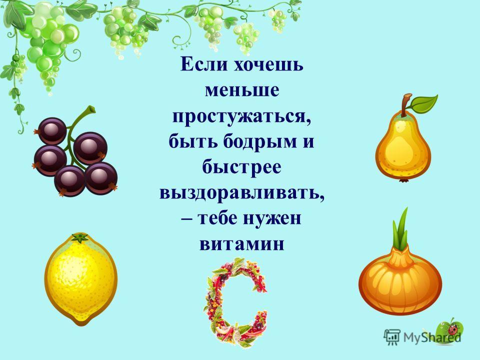 Если хочешь меньше простужаться, быть бодрым и быстрее выздоравливать, – тебе нужен витамин