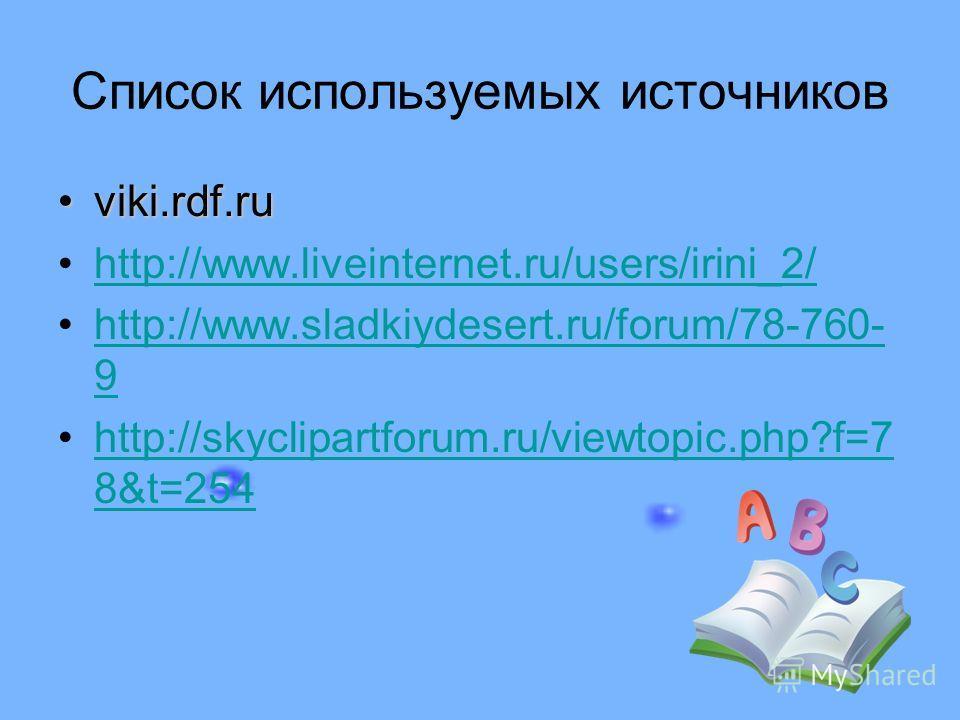 Список используемых источников viki.rdf.ruviki.rdf.ru http://www.liveinternet.ru/users/irini_2/ http://www.sladkiydesert.ru/forum/78-760- 9http://www.sladkiydesert.ru/forum/78-760- 9 http://skyclipartforum.ru/viewtopic.php?f=7 8&t=254http://skyclipar