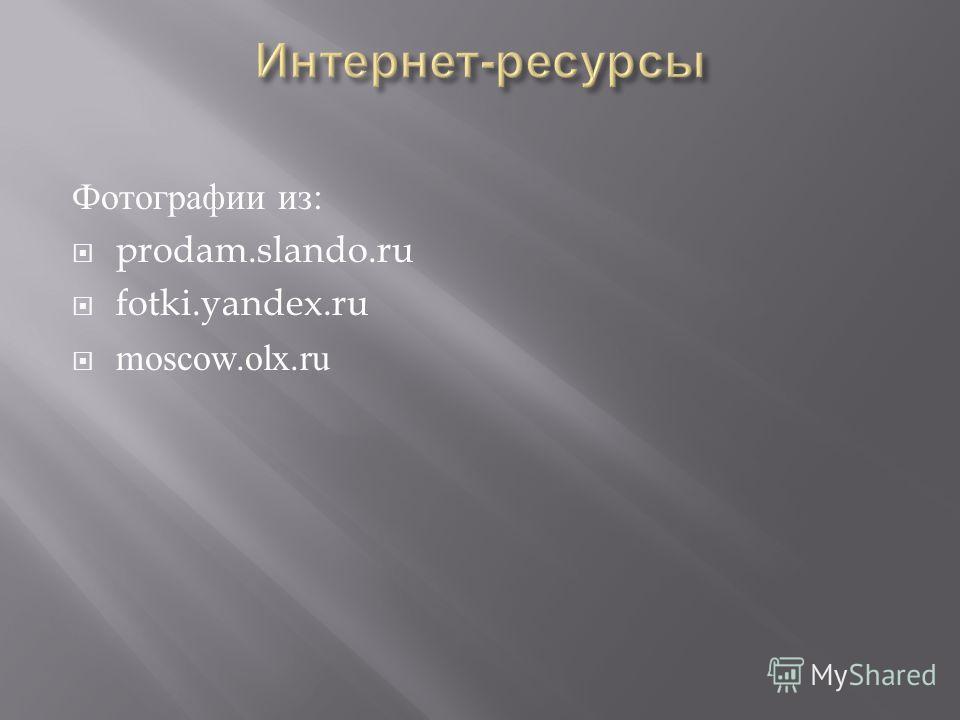 Фотографии из : prodam.slando.ru fotki.yandex.ru moscow.olx.ru