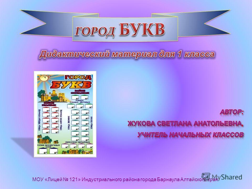 МОУ «Лицей 121» Индустриального района города Барнаула Алтайского края