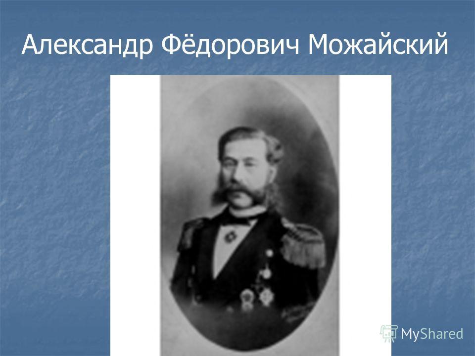 Александр Фёдорович Можайский