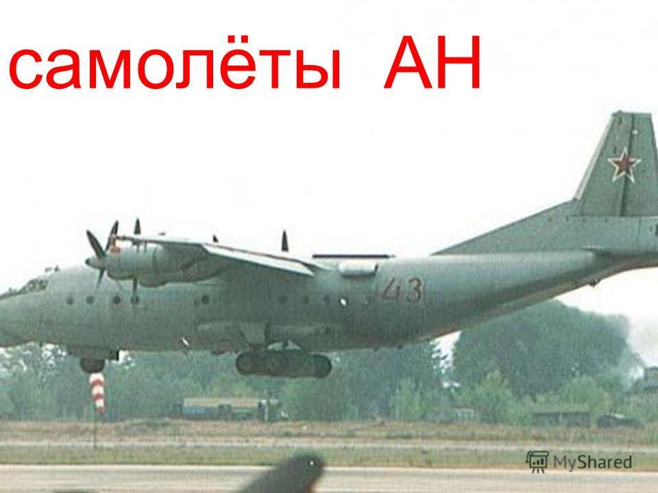 самолёты АН