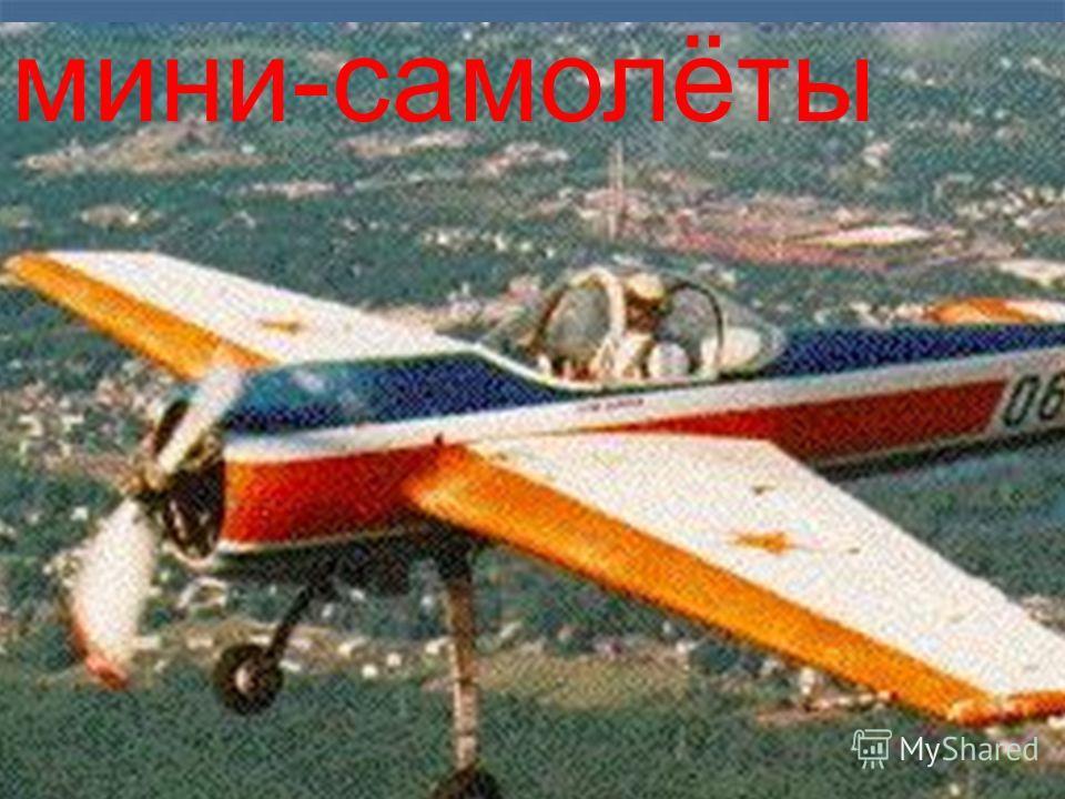 мини-самолёты