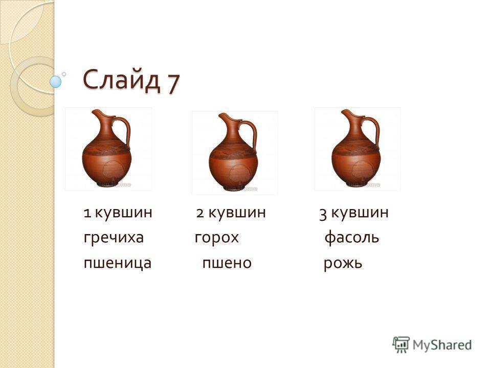 Слайд 7 1 кувшин 2 кувшин 3 кувшин гречиха горох фасоль пшеница пшено рожь