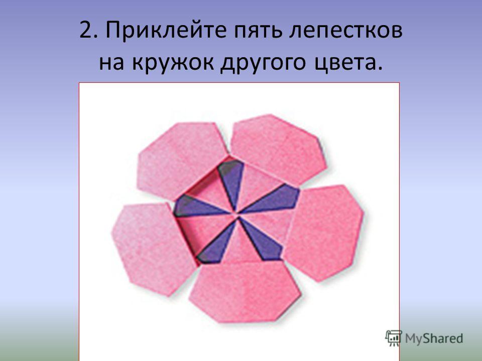 2. Приклейте пять лепестков на кружок другого цвета.