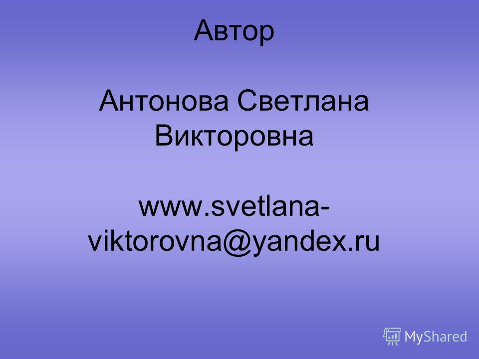 Автор Антонова Светлана Викторовна www.svetlana- viktorovna@yandex.ru