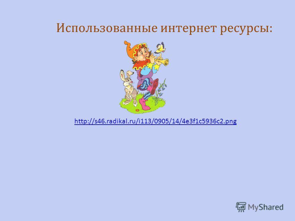 Использованные интернет ресурсы: http://s46.radikal.ru/i113/0905/14/4e3f1c5936c2.png