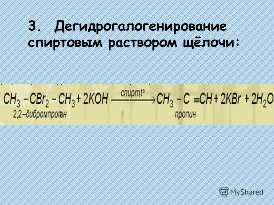 3. Дегидрогалогенирование спиртовым раствором щёлочи: